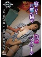 「旅館マッサージ師盗撮 寝ている旦那の横で性感マッサージ」のパッケージ画像