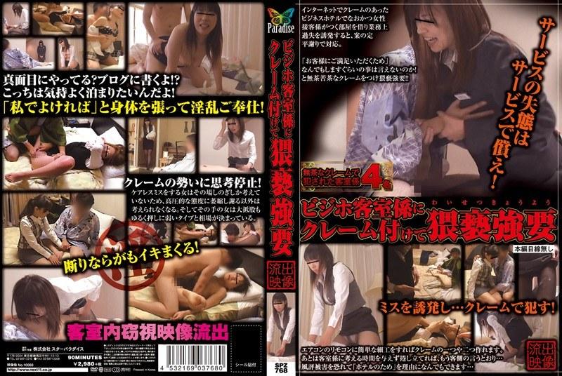 h 254spz768pl SPZ 768 Yuri Aota   Obscene Extortion of a Business Hotel Clerk On Threat of Lodging a Complaint