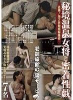 「秘境温泉女将と密着性戯7名」のパッケージ画像