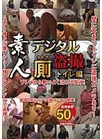 「素人デジタル盗撮 厠・トイレ編」のパッケージ画像