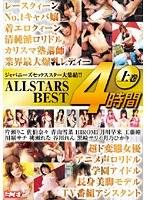「ALL STARS BEST 4時間上巻」のパッケージ画像