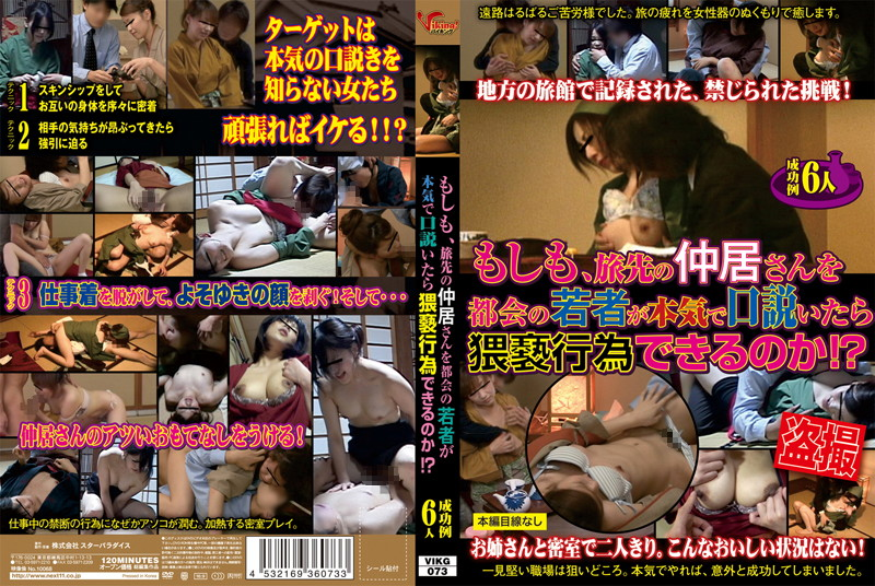 h 254vikg073pl VIKG 073 If a Young Guy From the City Actually Hits On a Hostess At a Traditional Inn, Will She Be Willing to Engage in Obscene Acts!?