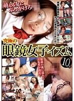 「究極の眼鏡女子イズム 萌える女にぶっかけろ」のパッケージ画像