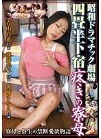 「昭和ドラマチック劇場 四畳半下宿 疼きの寮母」のパッケージ画像
