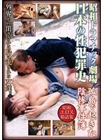 「昭和ドラマチック劇場 日本の性犯罪史」のパッケージ画像