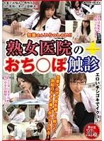 「包茎さんいらっしゃい!!熟女医院のおち○ぽ触診」のパッケージ画像