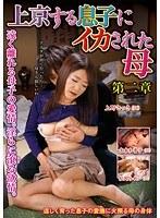 「上京する息子にイカされた母 第二章」のパッケージ画像