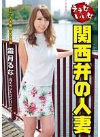「ええ女いい女 関西弁の人妻 霜月るな」のパッケージ画像