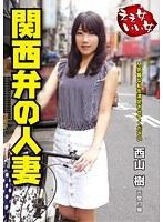 「ええ女いい女 関西弁の人妻 西山樹」のパッケージ画像