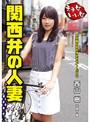 ええ女いい女 関西弁の人妻 西山樹