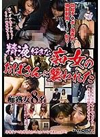 「精液好きな痴女のおばさんに襲われた」のパッケージ画像