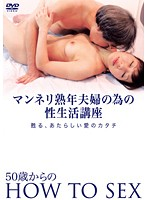 「マンネリ熟年夫婦の為の性生活講座」のパッケージ画像