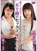 「綾子と美代子 五十路のセックス味くらべ」のパッケージ画像