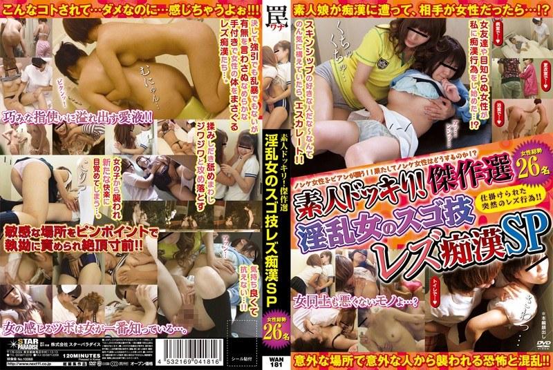 h 254wan181pl WAN 181 Amateur Surprise! Best Of Compilation   Lewd Lady's Tremendous Technique, Lesbian Pervert SP