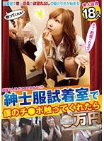 紳士服試着室で僕のチ○ポ触ってくれたら○万円 18人