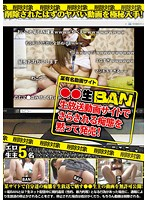 「○○生 BAN 生放送動画サイトでさらされる痴態を黙って発売!」のパッケージ画像