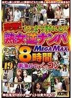「どこまで狩れる!?突撃!熟女逆ナンパ 男漁りでバッコン8時間MEGAMAX」のパッケージ画像