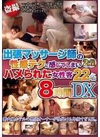 「出張マッサージ師の性感テクに感じてしまいハメられた女性客22名8時間DX」のパッケージ画像