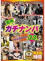「街角 熟女人妻ガチナンパ スーパーゲットスペシャル 8時間」のパッケージ画像