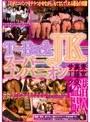 東京裏援交サークル T-Back JK スーパーコンパニオン