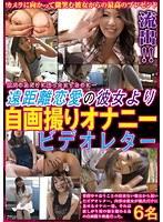 「流出!!遠距離恋愛の彼女より自画撮りオナニービデオレター」のパッケージ画像