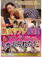 「ヌキ無し系 熟女リフレで痴漢したら、マン汁だらだらでしゃぶられた! 2」のパッケージ画像
