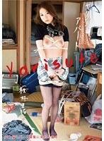 ヤリ捨てアパート#02 桜井里緒菜 騙しパート募集に来た人妻を…