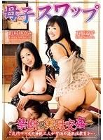 「母子スワップ 〜禁断の実母交姦〜」のパッケージ画像
