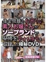 「借金問題でお困りな素人お嬢さんがソープランドで研修を受ける様子を収録した極秘DVD」のパッケージ画像