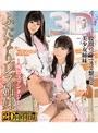 ふたなり レズ姉妹 3D 〜桃色ファンタジー〜 (ブルーレイディスク)