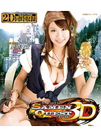 「3Dザーメンクエスト 〜さえの大冒険〜 (ブルーレイディスク) 愛原さえ」のパッケージ画像
