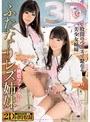 ふたなり レズ姉妹 3D 〜桃色ファンタジー〜 加藤梓×京野ななか