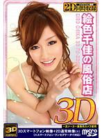 絵色千佳の3D風俗店 (microSD)