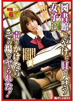 「図書館でやけに目が合う女子に声をかけたらその場でヤられた!」のパッケージ画像