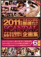 「2011年度スキャンダル厳選セレクション アナタの股間に直撃するスケベ企画集」のパッケージ画像