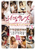 業界No.1ふたなりレズ名場面全集 4時間30分SP!! PART5