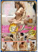 「女性専用逆ソープSP 細マッチョ男の巨根ボディ洗いにうっとりするセレブ妻」のパッケージ画像