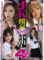 JK援交ギャル中出し4時間 (SABE-001)[DVD]