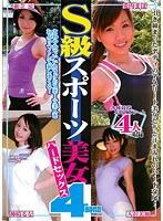 「S級スポーツ美女 4時間」のパッケージ画像