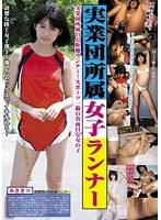 「実業団所属女子ランナー みさき(23)」のパッケージ画像