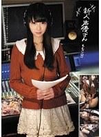 「新人声優さん ももこ(22)」のパッケージ画像