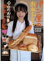 「パン屋のおねえさん今日のお仕事は中出し交尾」のパッケージ画像