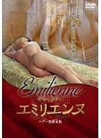 背徳の貴婦人 エミリエンヌ