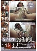 女子校生お漏らしトイレオナニー盗撮 VOL.4