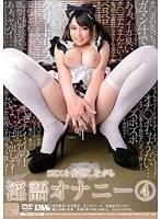 「SEXを妄想しながら淫語オナニー 4」のパッケージ画像