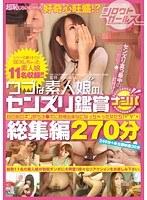 「ウブな素人娘のセンズリ鑑賞 総集編 270分」のパッケージ画像