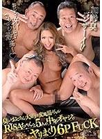 「臭いおじさん大好きな変態黒ギャルRISAちゃんと5人の中年オヤジのヤリまくり6PFUCK」のパッケージ画像