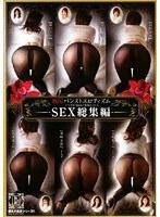 「熟尻パンストエロティズム SEX総集編」のパッケージ画像