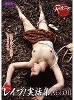 The レイプ!実話集 Vol.01
