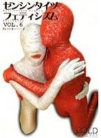 「ゼンシンタイツ フェティシズム VOL.6」のパッケージ画像